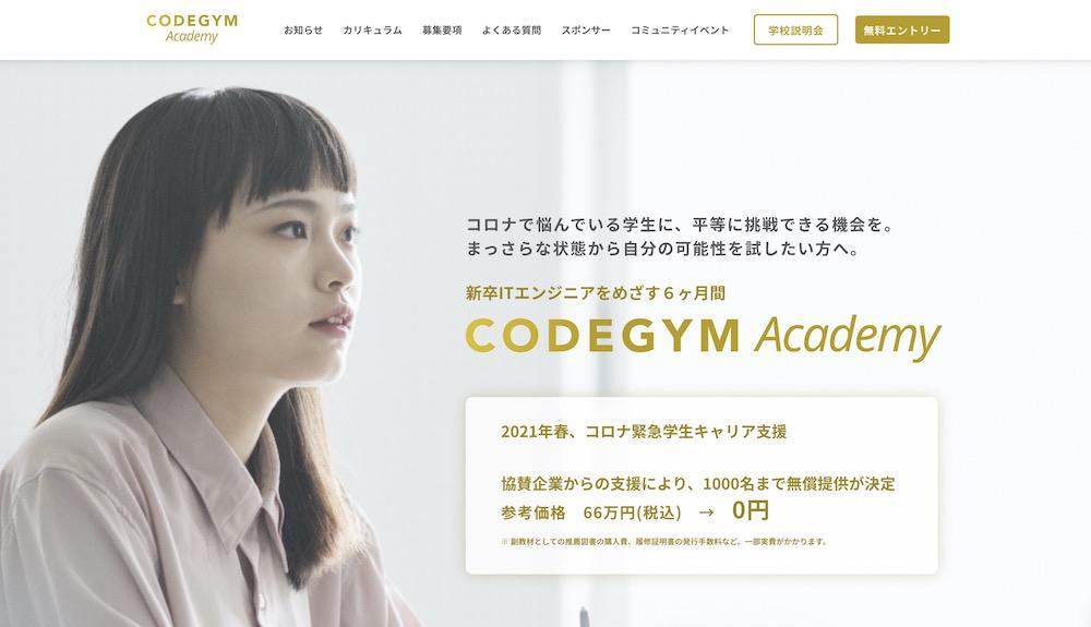 CODEGYM Academy