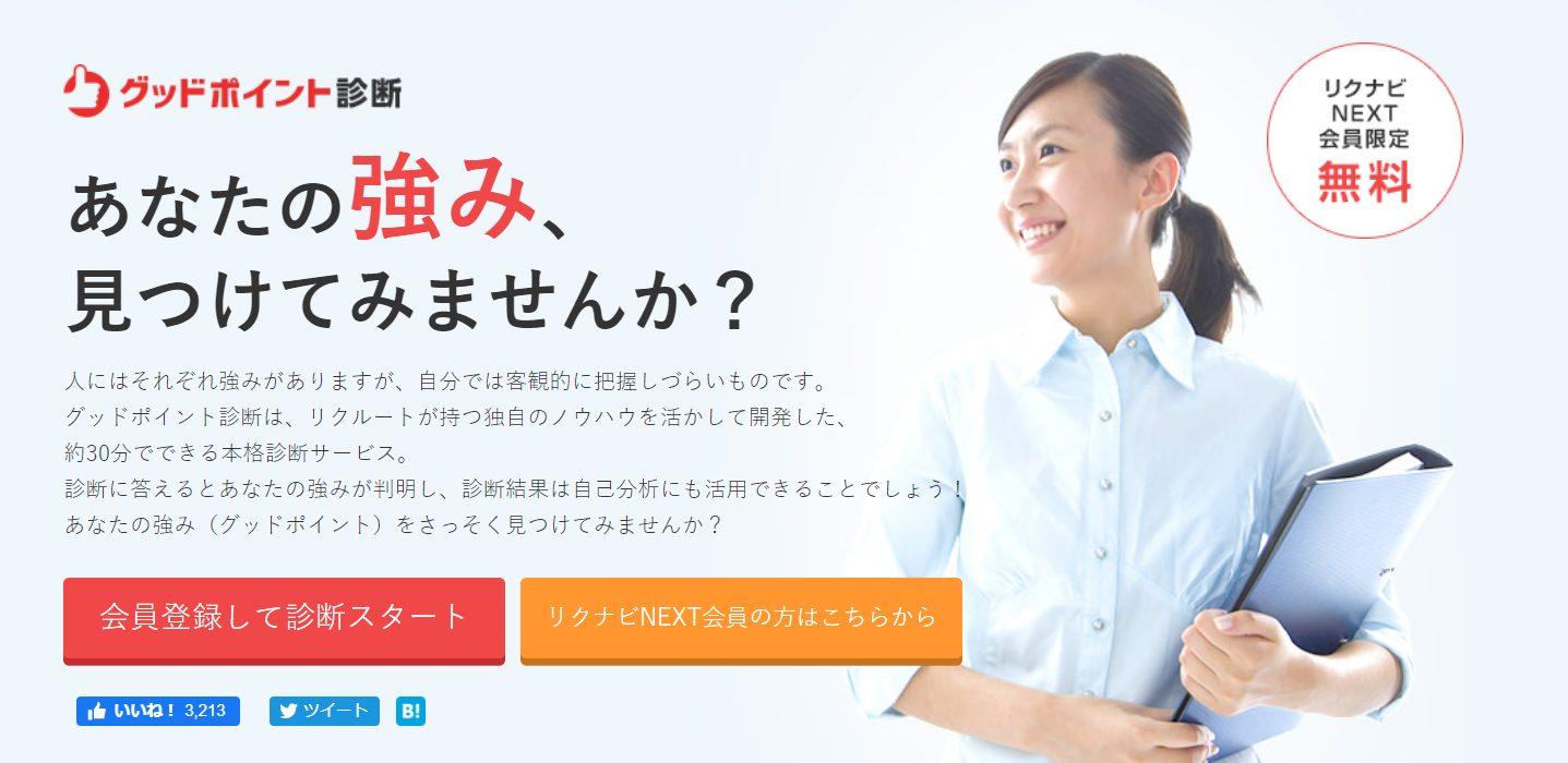 next-rikunabi-goodpoint-2
