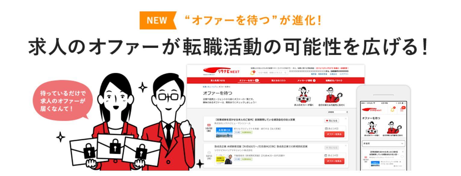 next-rikunabi-offer